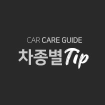 car care guide